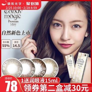 日本secret candymagic日抛美瞳混血14.5大直径10片网红同款灰色