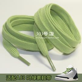 扁平男女潮流个性牛油果抹茶绿手稿灰青绿色适配aj3叶绿素鞋带