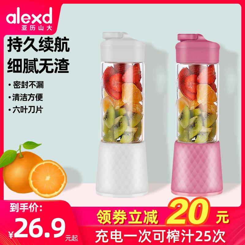 亚历山大便携式榨汁机家用水果小型充电迷你果汁机电动学生榨汁杯