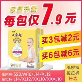 聪博七色猪纸尿裤l/xl/xxl婴儿超薄透气男女宝宝试用经济装尿不湿图片