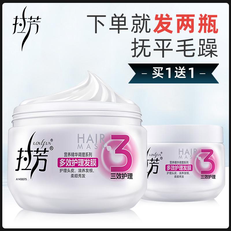 【买一送一】拉芳发膜多效护理倒膜焗油膏