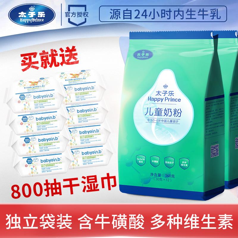 太子乐儿童奶粉3-6岁高钙学生成长配方奶粉4段360克*2袋四段