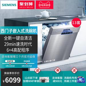 领300元券购买SIEMENS/西门子洗碗机嵌入式13套 家用全自动智能 SJ436S00JC
