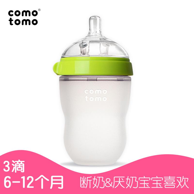 官方旗舰店 comotomo可么多么奶瓶硅胶母乳实感防摔婴儿宝宝断奶