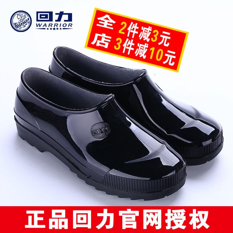 回力雨鞋低帮男士水鞋厨房鞋防滑防水加绒胶鞋男款洗车浅口工作鞋