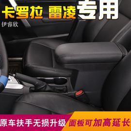 14-19款新丰田卡罗拉雷凌双擎扶手盖增高中央手扶箱改装加长配件