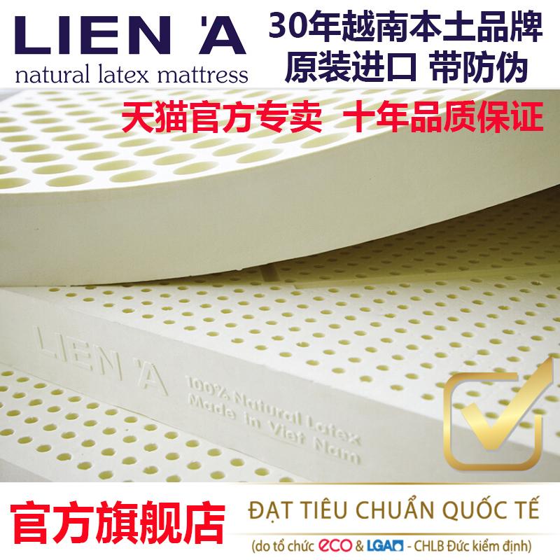 Вьетнам LIENA оригинальный импортный натуральный латекс матрас 5 10cm95D больше плотность можно настроить не- таиланд эмульсия