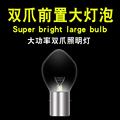 电动车摩托车前大灯灯泡超亮12v48v55v双爪灯泡大灯灯芯照明灯泡
