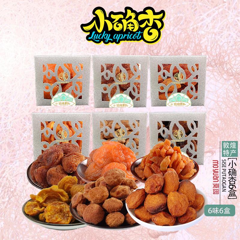 敦煌特产莫园小确杏6种口味组合大礼包 心选好果品创意大礼盒