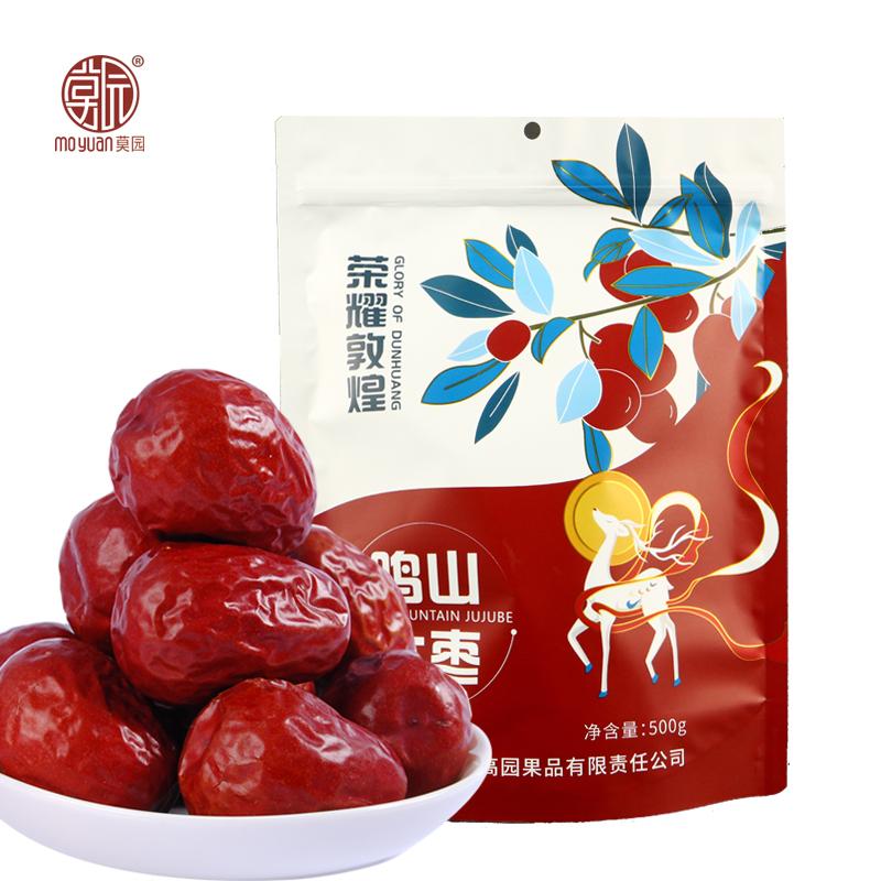 甘肃敦煌特产莫园 鸣山大枣500g红枣干果孕妇儿童小吃