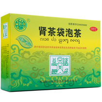 Banna Kidney tea Bag Tea 15 bags clear heat detoxification water through treatment of bladder dampness caused by urinary acute urinary fever nephropathy