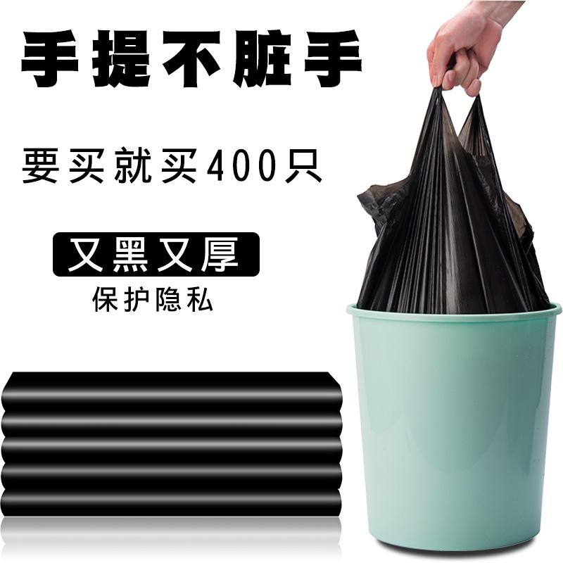 黑色垃圾袋家用加厚中大号手提式批发一次性背心袋塑料袋厨房超大