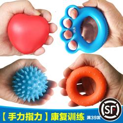握力球圈握力器练手力手指力量中风康复训练器材老人偏瘫五指锻炼