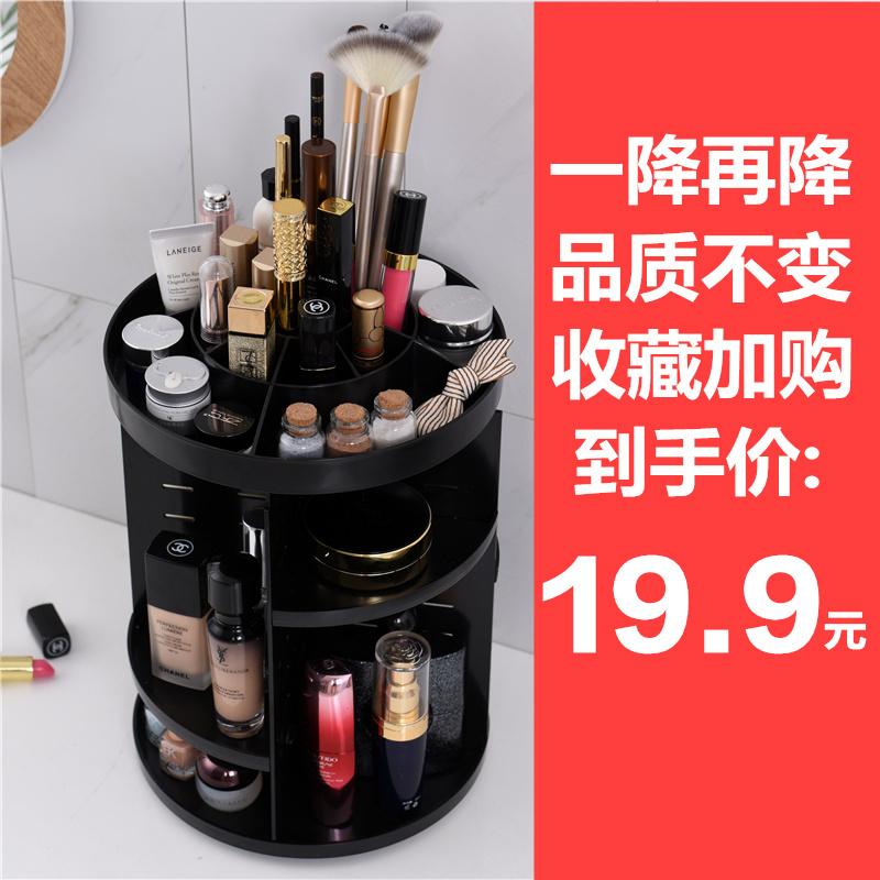 旋转化妆品收纳盒桌面亚克力口红护肤品梳妆台透明置物架整理美妆