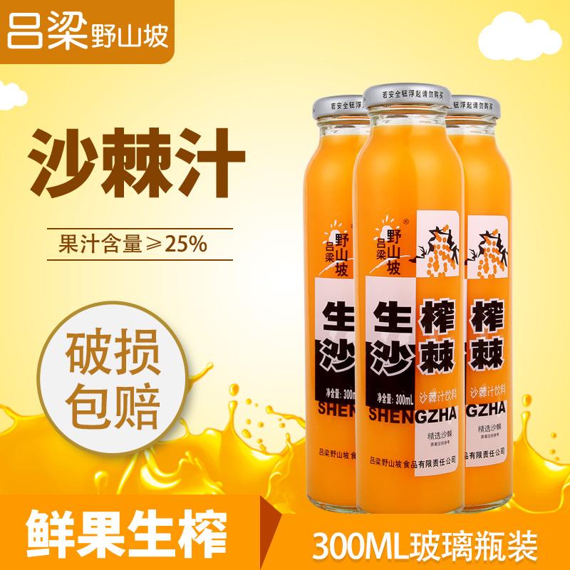 沙棘汁吕梁野山坡生榨沙棘果汁饮料16瓶装玻璃瓶300ml沙棘原浆