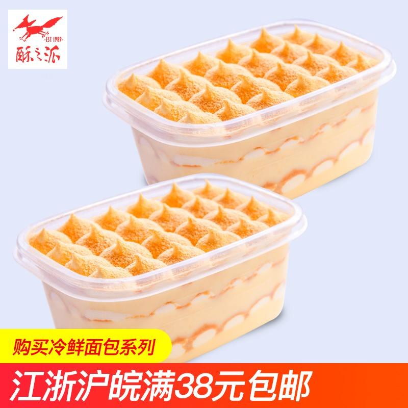 冰淇淋蛋糕网红蛋糕冷冻豆乳盒子