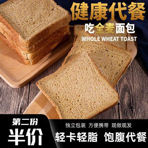 全麦面包切片手撕吐司无蔗糖低脂粗粮脂肪健身热量脱低代早餐整箱