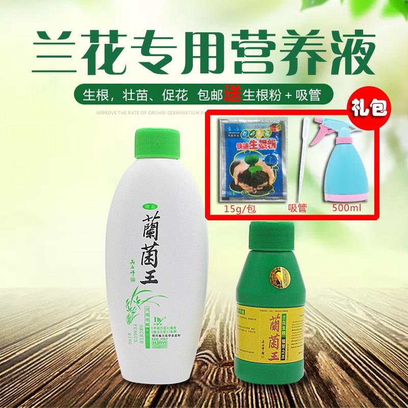 蘭菌王蘭専用肥料春蘭舽蘭胡蝶蘭栄養液は根を促して花を促す。