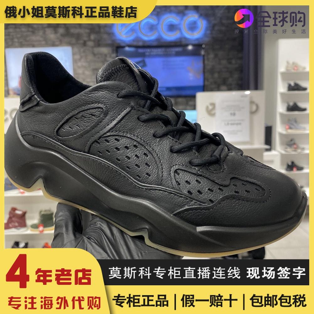 ECCO爱步2021春季男士软底运动休闲鞋潮酷老爹鞋代购 潮趣520154