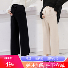 Pregnant women's pants, wide legs, loose straight tube, belly support, long pants, spring and autumn clothes, fashionable mother's Bottomwear