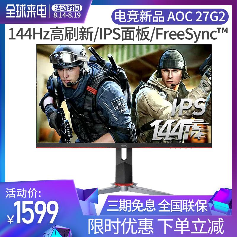 【新品】AOC 27G2小金刚27英寸144Hz游戏电竞显示器IPS液晶屏幕