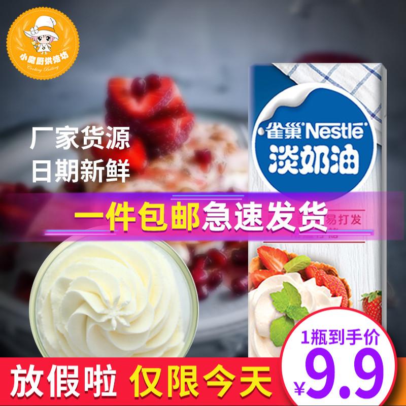 雀巢淡奶油 250ml动物奶油烘焙材料家用蛋糕面包裱花蛋挞奶茶专用
