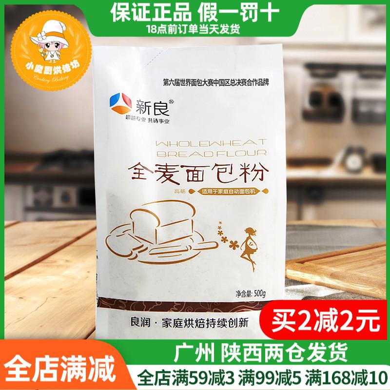 新良全麦面包粉500g面包蛋糕饼干曲奇烘焙原料小麦粉高筋面粉家用