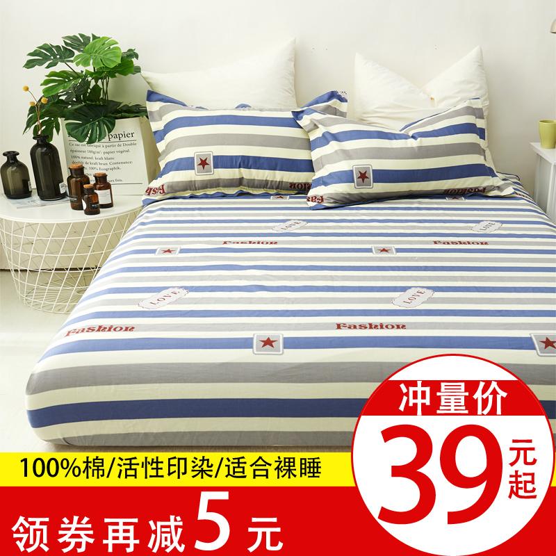 �棉床笠�渭�床套1.5/1.8米床�|套罩防�m罩席�羲急Wo套全棉床罩