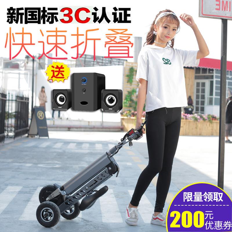 限1000张券折叠电动滑板车成人代驾步携便小型迷你男女士电瓶三轮锂电自行车