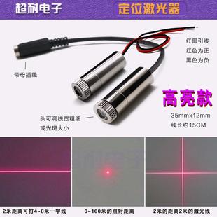 高亮款10mw红外线定位灯一字直线 十字线激光模组 工业用圆点状器