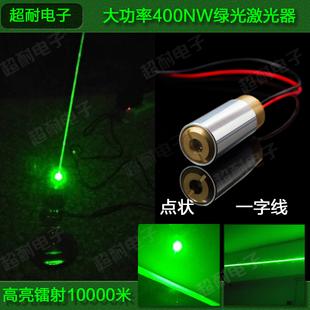 大功率400mw绿光一字线激光器水平定位灯可调 镭射圆点状激光模组