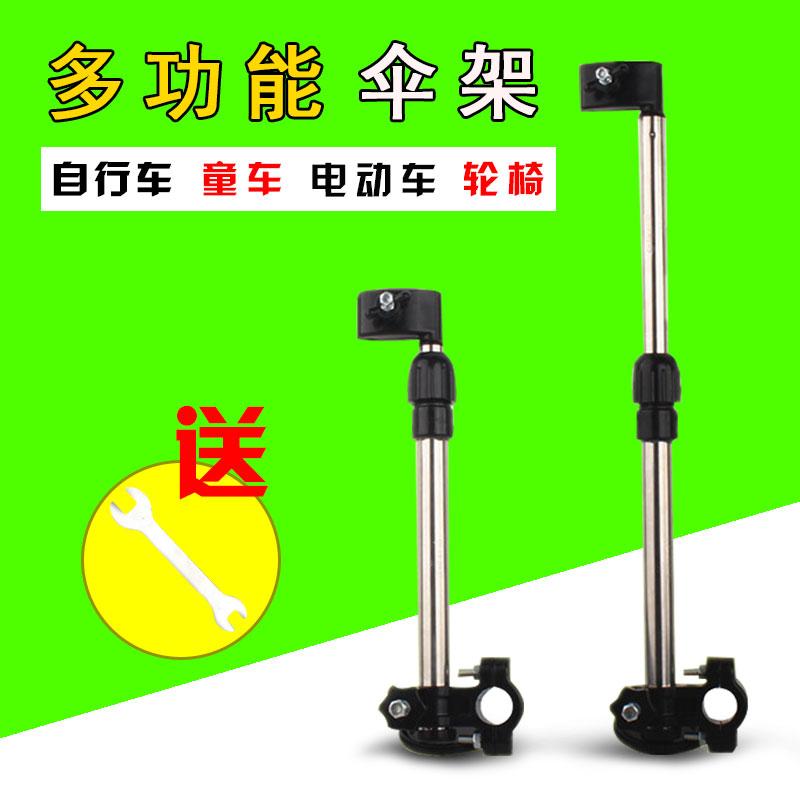 Велосипед зонт полка зонт стоять одиночная машина стойка для зонтов поддержка стойка для зонтов сгущаться электромобиль зонт стоять солнце стойка для зонтов клип