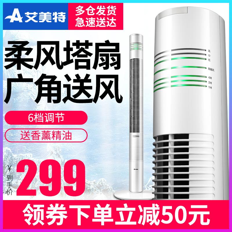 艾美特电风扇落地无叶塔扇FT41R遥控摆头家用台式静音定时大厦扇