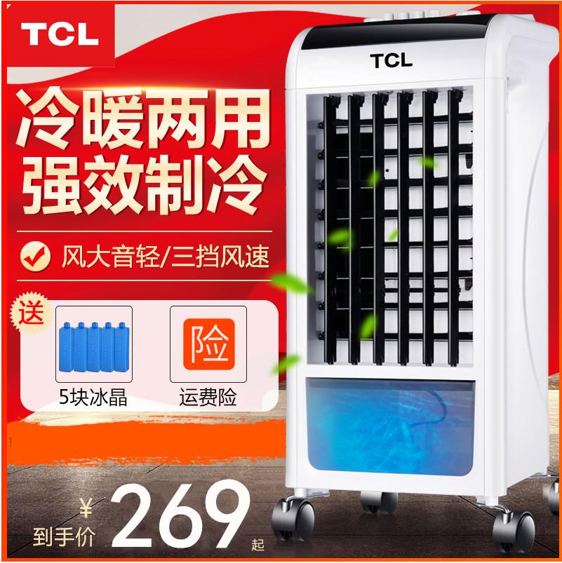 限6000张券tcl空调扇冷暖两用家用移动冷气扇