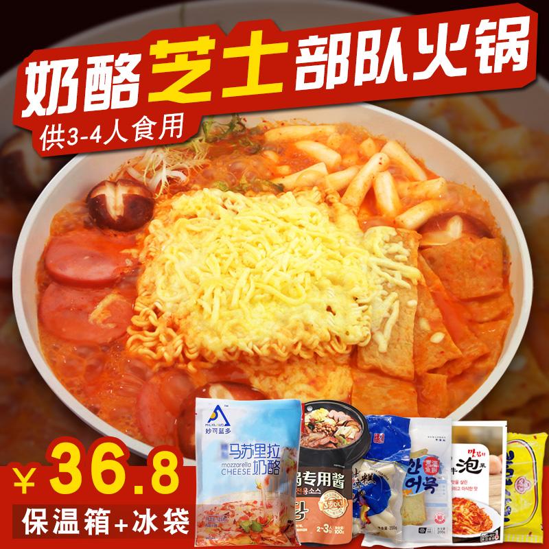 韩式部队火锅芝士年糕套餐韩式食材芝士碎鱼饼 3到4人份