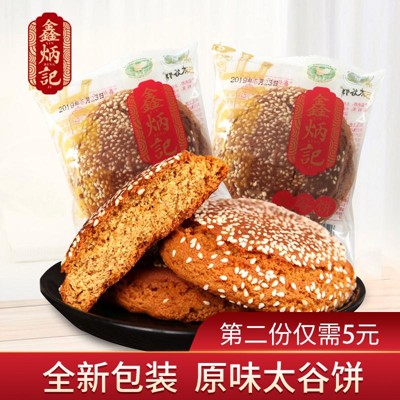 鑫炳记原味太谷饼整箱山西零食面包价格/优惠_券后24.9元包邮