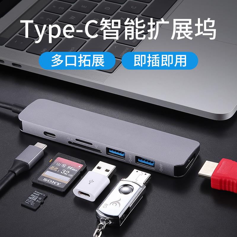 IQS type-C扩展坞拓展坞usb转接头苹果电脑转换器MacBook Pro配件hdmi雷电3接口HUB华为mate10/P20小米笔记本