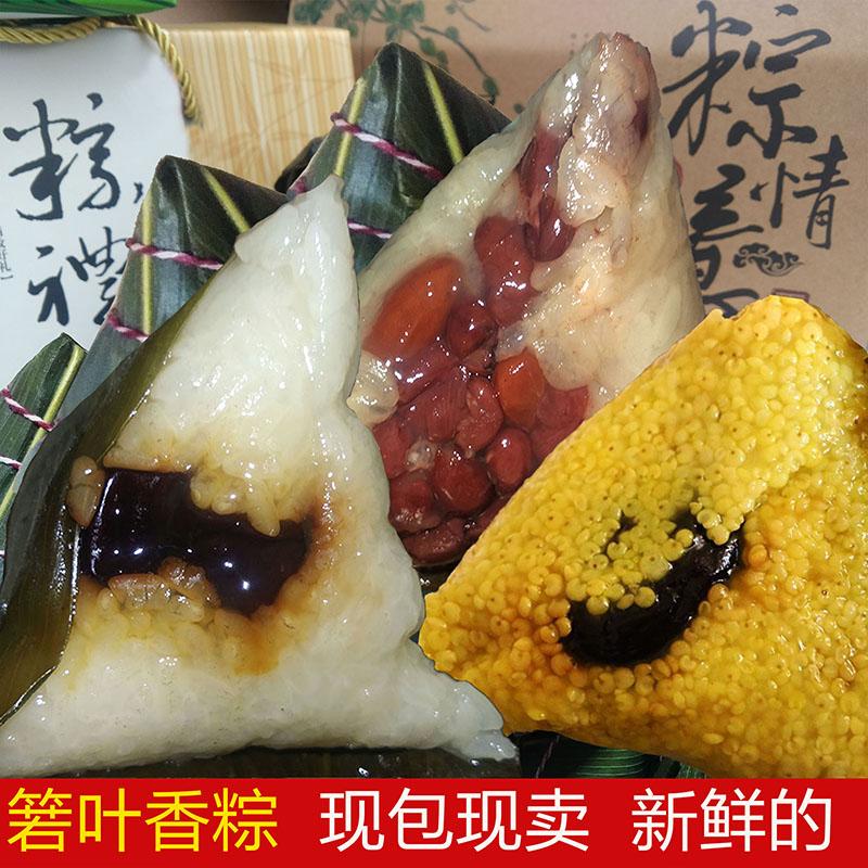 粽子原味白米红枣红豆蜜枣手工粽子缘竺源黄米蜜枣红枣红豆素粽子