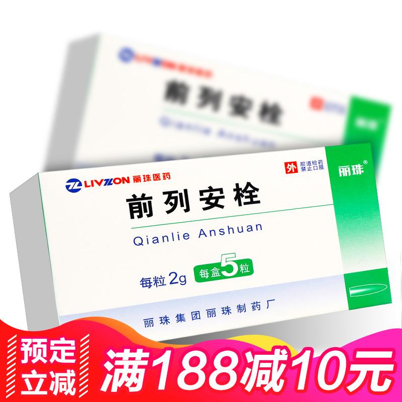 Livzon Qianliean Суппозиторий 2g * 5 таблеток / коробка