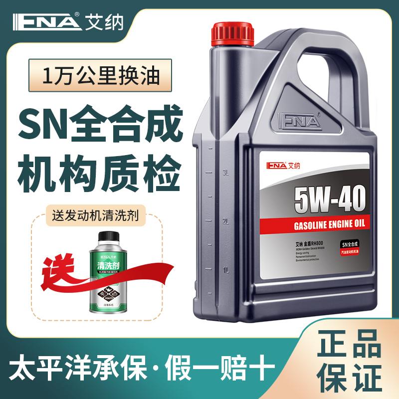 艾納5 W-40全合成エンジンオイル規格SN自動車ガソリンエンジンオイル潤滑油四季メンテナンス4 L