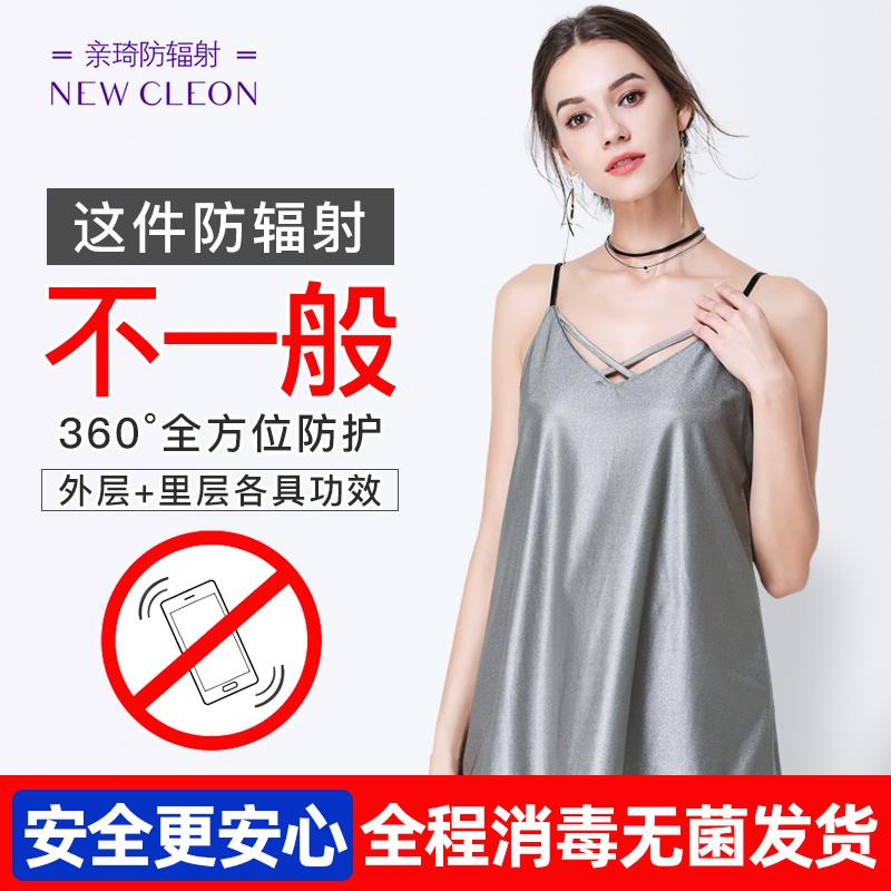 防辐射服孕妇装正品衣服女肚兜内穿上班族电脑隐形怀孕期放射背心