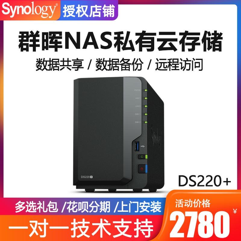 synology群晖ds220+nas硬盘盒