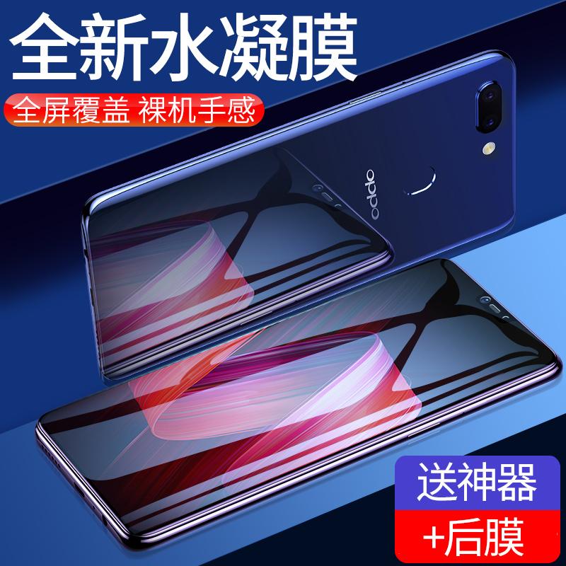 10月22日最新优惠oppok3钢化膜k1水凝膜oppor15x手机r15梦镜版oppor17全屏覆