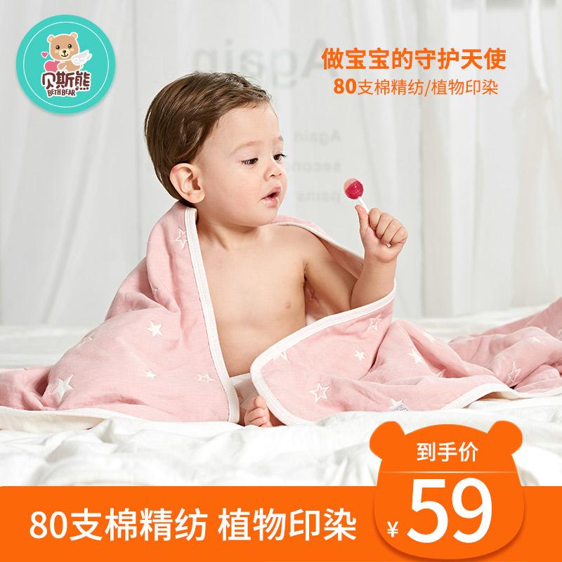 贝斯熊婴儿浴巾 纯棉纱布新生儿宝宝洗澡毛巾 超柔吸水初生儿浴巾