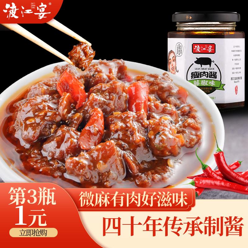 渡江宴藤椒瘦肉酱猪肉酱手工自制拌饭酱下饭菜瓶装肉辣椒酱拌面酱