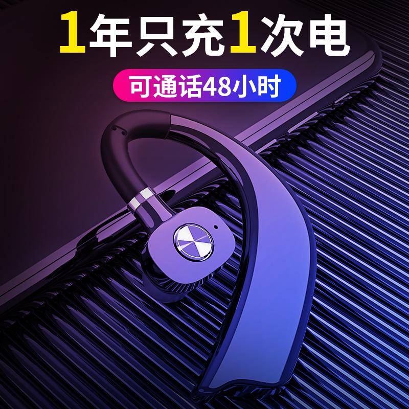华为手机通用5.0蓝牙耳机超长待机挂耳式P9P10P20P30pro运动防水男女12月06日最新优惠