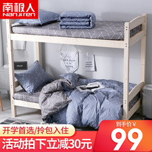 Antarctic Single Bed Student Dormitory Bed with Three Sheets, Three Beds, Bedding, Six Beds and Six Beds