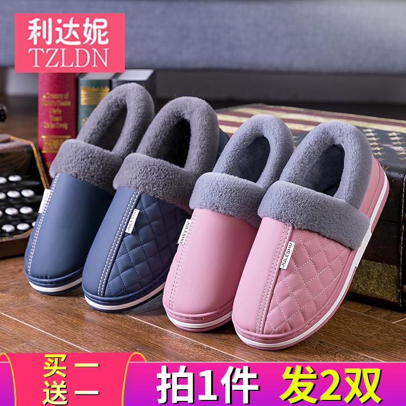 买一送一家居棉拖鞋女室内居家用冬季棉鞋防滑包跟PU皮拖鞋男冬天(非品牌)