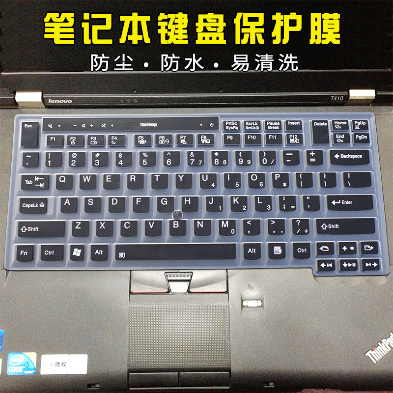 联想ThinkPad X220 T400S T410 T420 W510 W520 T510 T520 T520 i S笔记本键盘保护膜凹凸垫防尘水按键保护套