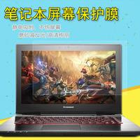 笔记本电脑屏幕保护贴膜高清14寸15.6抗蓝光辐射13.3显示器防反光